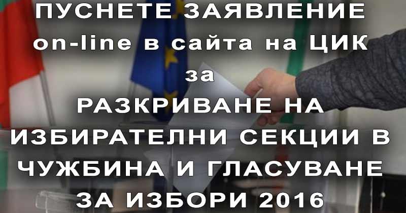 Онлайн заявления - ЦИК - избори 2016