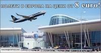 Икономични билети в София от Ryanair
