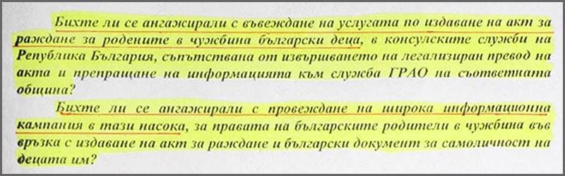 Питане на г-жа Петрова