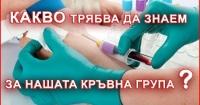 Какво трябва да знаем за нашата кръвна група