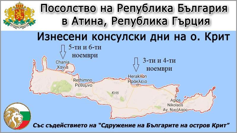 Консулски дни 4 на Крит