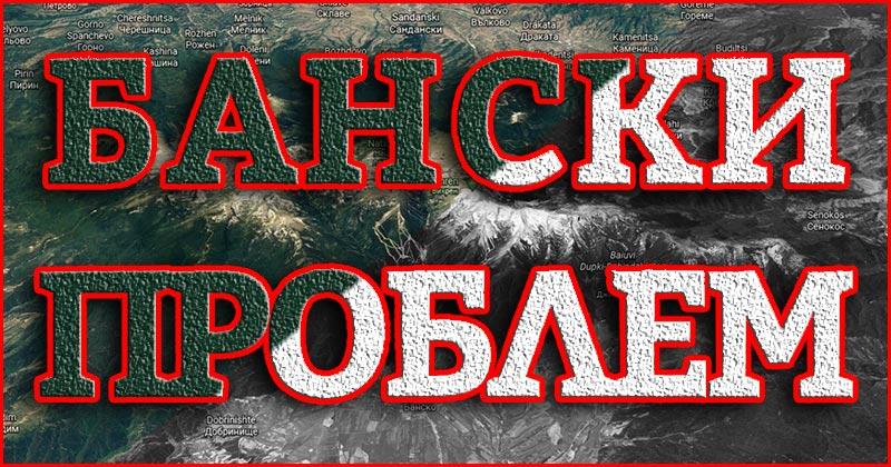 БАНСКО ВТОРИ ЛИФТ
