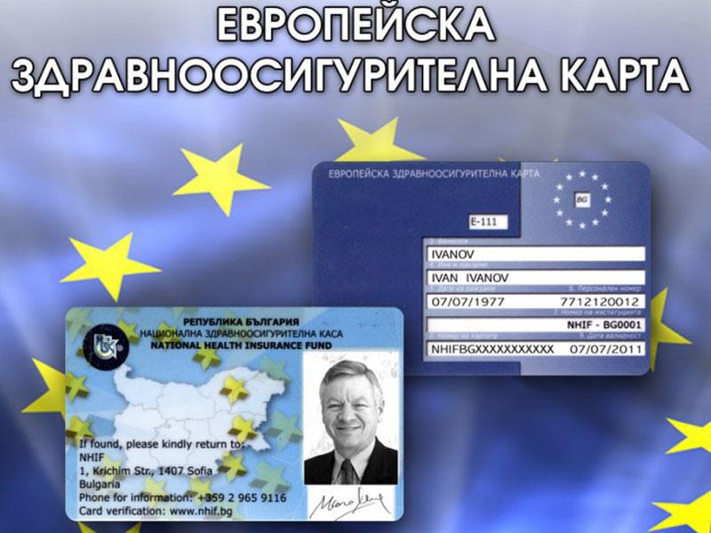 evropeiska-zdravna-karta