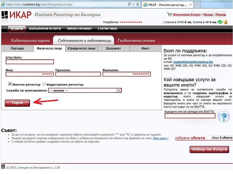 Imoten-Register
