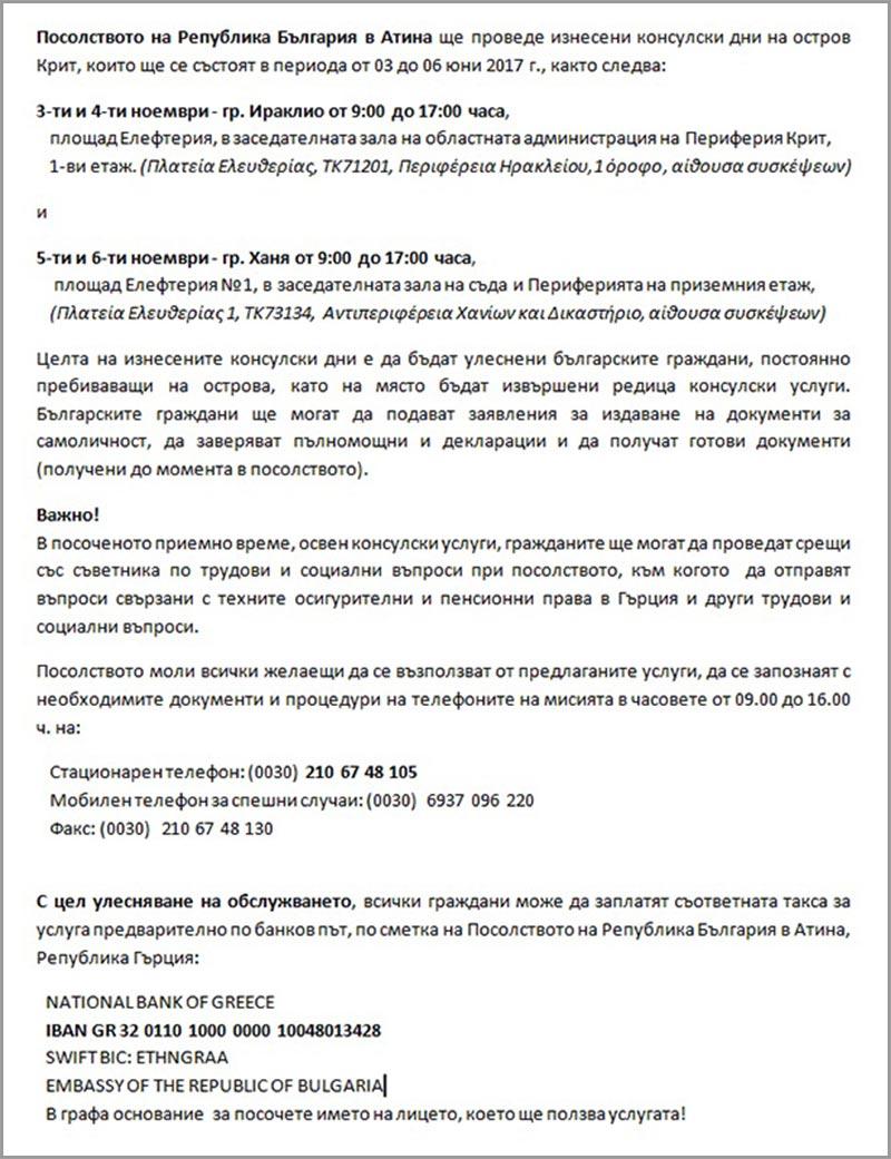 четвърти изнесени консулски дни - информация от Посолството в Атина