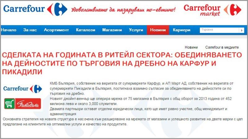 Партенка-Пикадили-Карфур