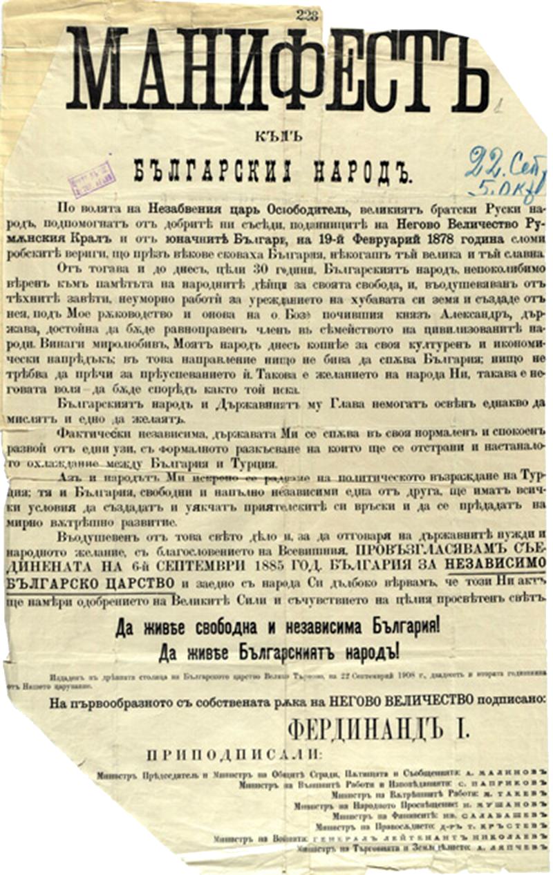 Манифест за независимост на България 1908 година