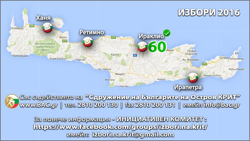 60 заявления вече подадоха в град Ираклио остров Крит за разкриване на секция