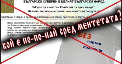 Български суверен менте