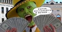 незаконни бързи кредити