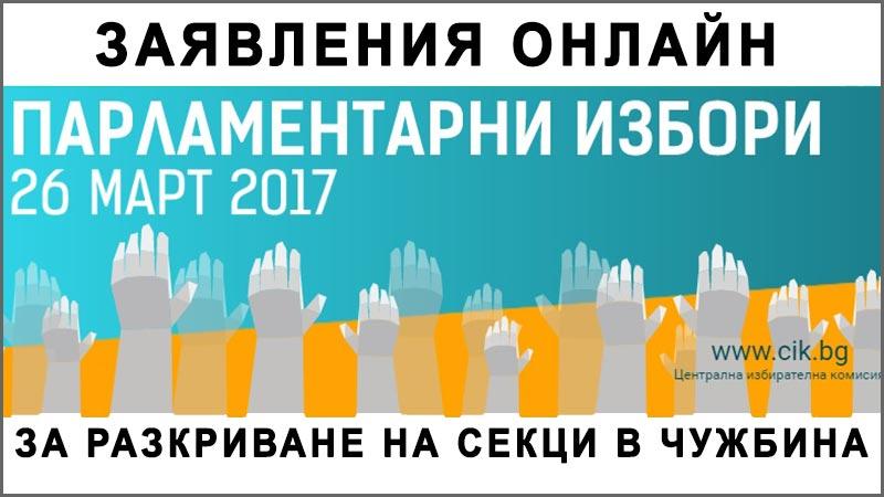 Избори-2017-интернет-заявления