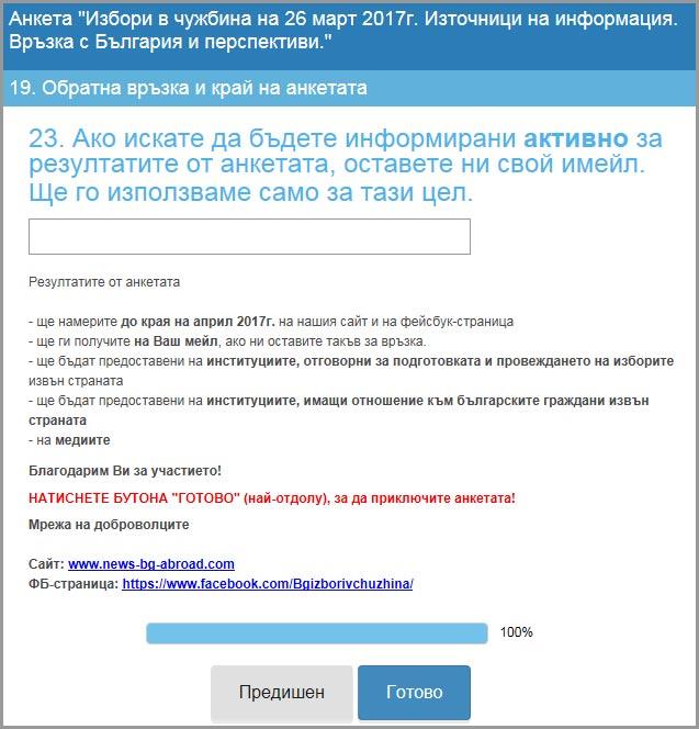 Диванов-4
