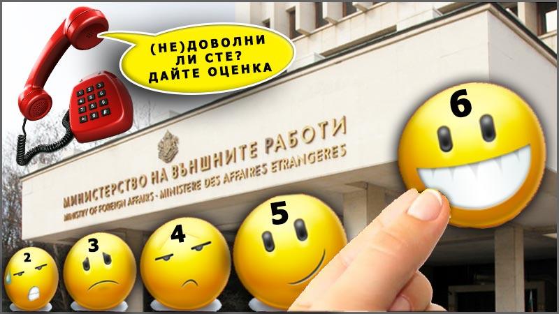 Доволни ли сте от консулските услуги