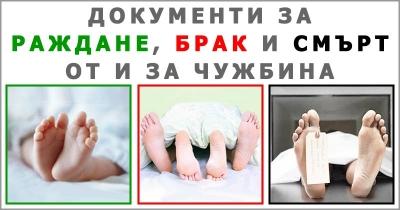 Раждане, Брак и Смърт в чужбина