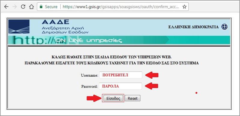 име и парола