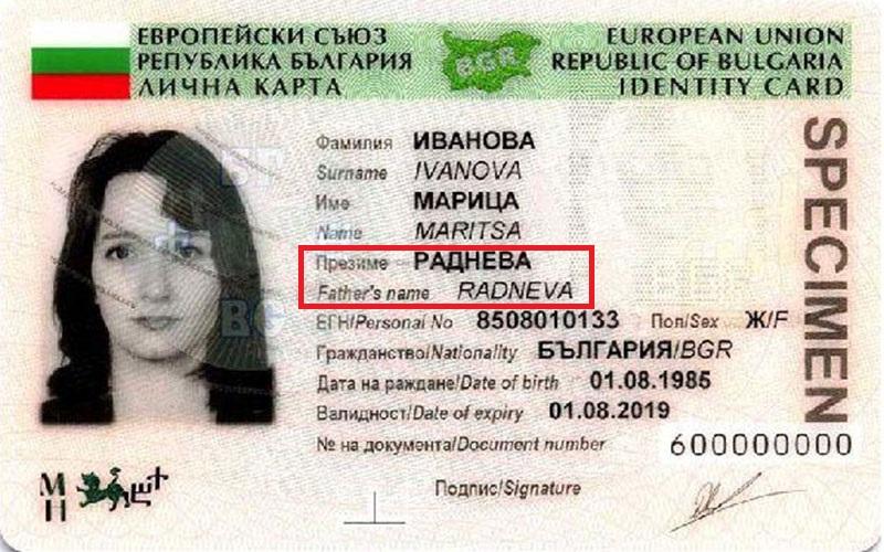 BG-identity-card